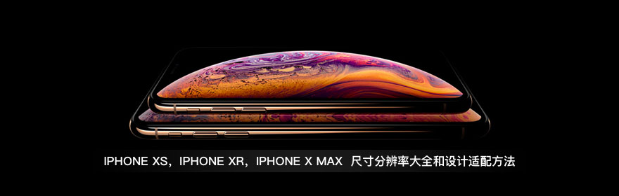 iPhone XS,iPhone XR,iPHone XS Max尺寸分辨率大全,适配方法