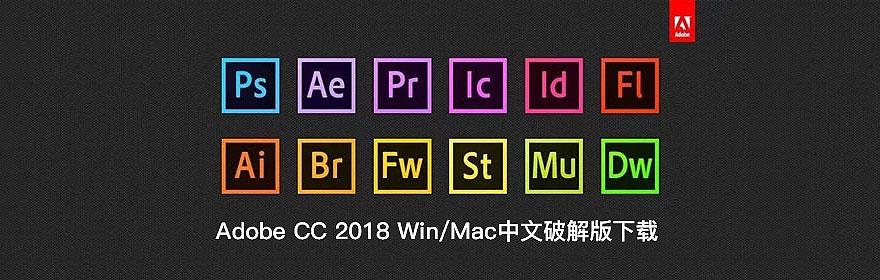 Adobe cc2018中文版下载