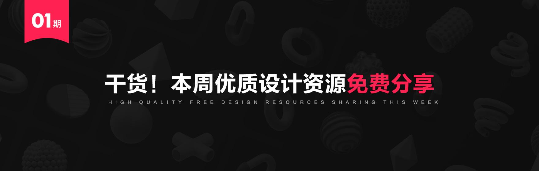 干货!本周优质设计资源免费分享【01期】